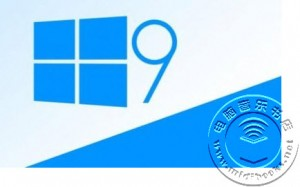 Windows 8.1 Update 2与Windows 9消息汇总
