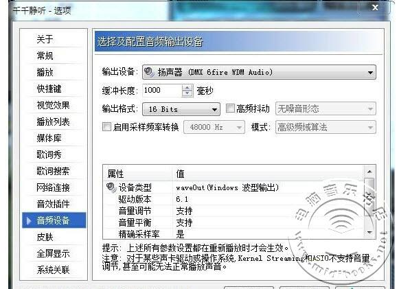声卡路由器?TerraTec 6 FIRE USB声卡评测-22.16