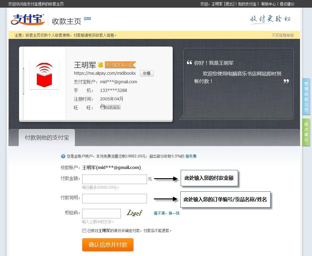 支付宝【即时到账】付款方式使用说明(已停用!)