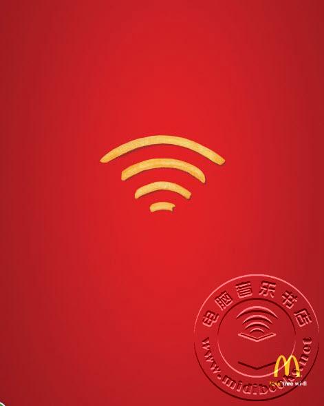 麦当劳免费wifi