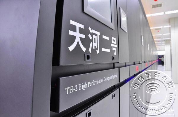 天河二号超级计算机