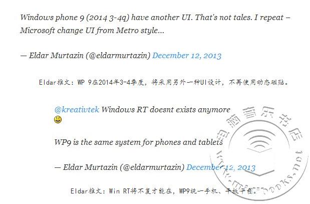 传言微软明天即将发布WP9