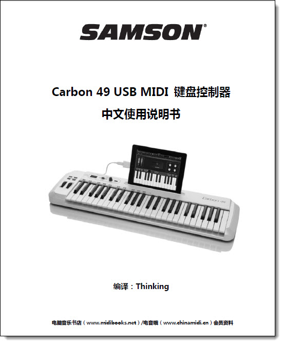 SAMSON Carbon 49 中文说明书