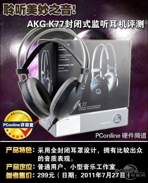 AKG K77 01
