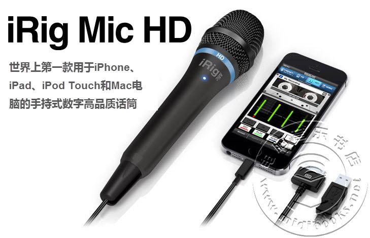 iRig Mic HD -1