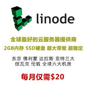 Linode云服务器