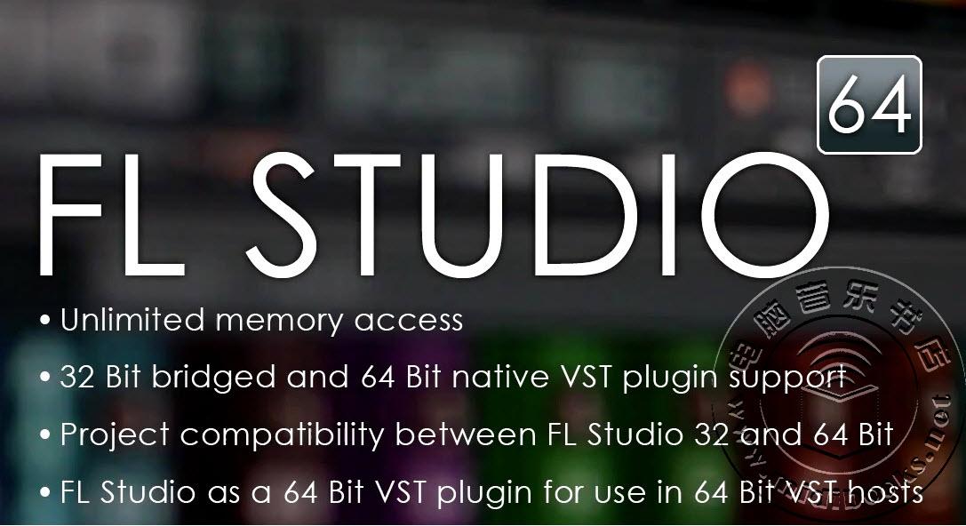 Image-Line 发布 64 位 FL Studio,终于!