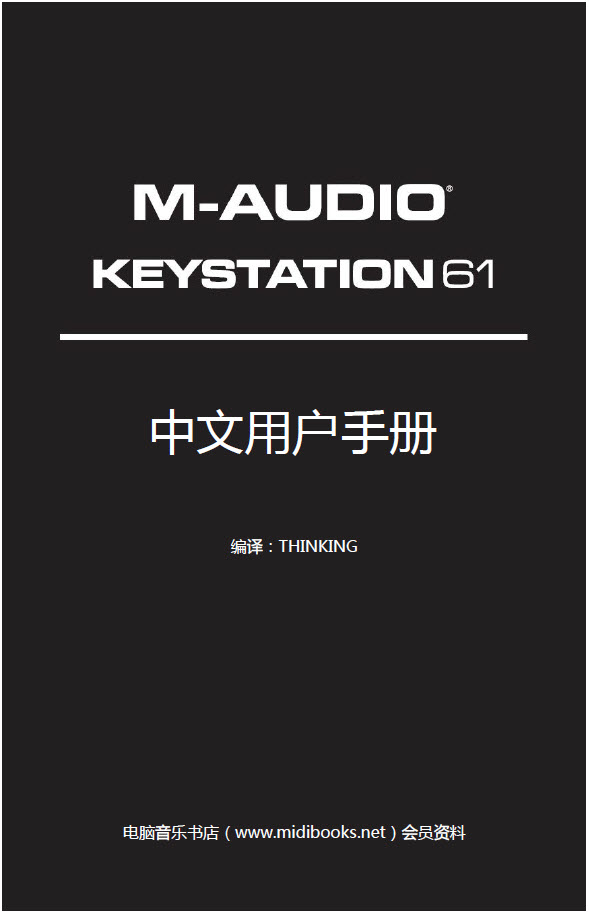 M-Audio Keystation 61 MIDI键盘中文说明书独家发布