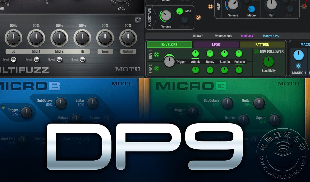 MOTU 发布 Digital Performer 9