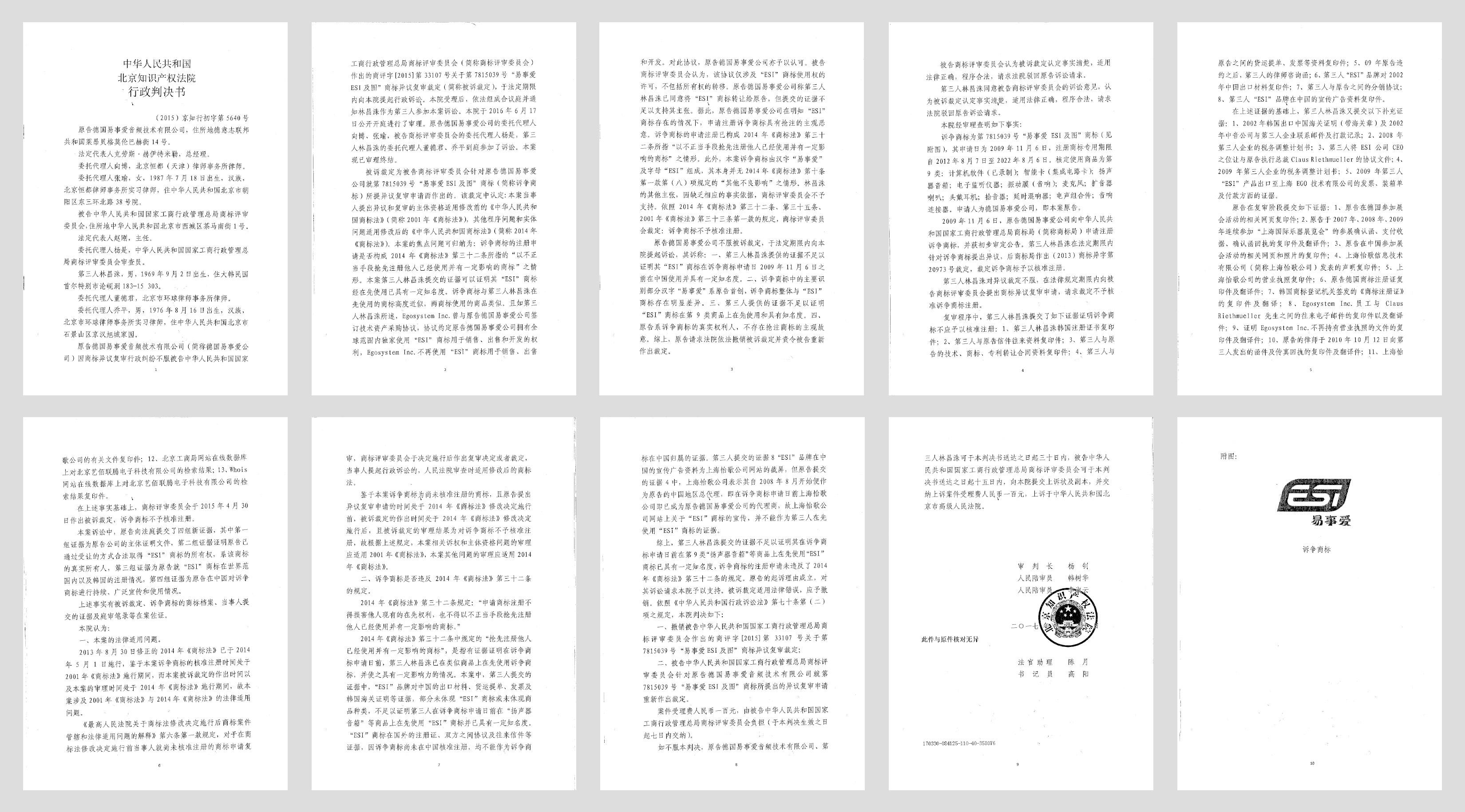 ESI 德国公司获得中国商标知识法庭初审胜利