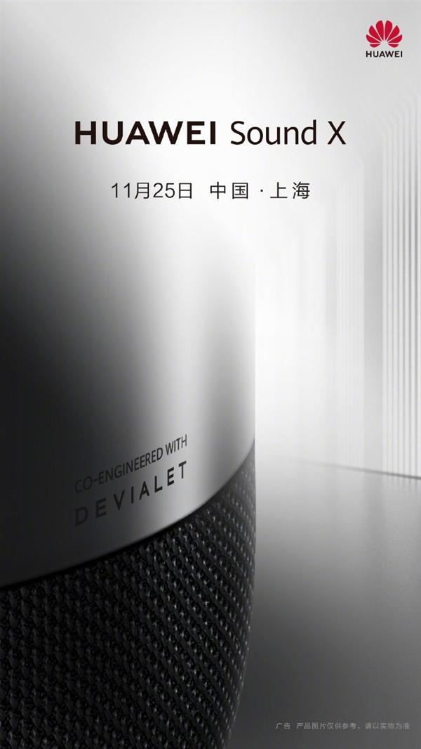 华为Sound X高端音箱官宣:与帝瓦雷合作 售价上万?