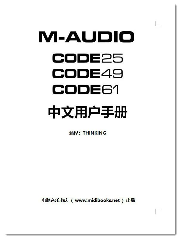 M-Audio Code25/49/61系列MIDI键盘控制器中文说明书发布(本站独家)