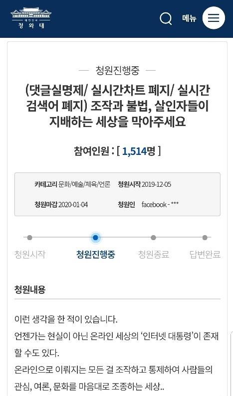 韩唱片协会呼吁取消音乐网站实时榜单及热搜关键词