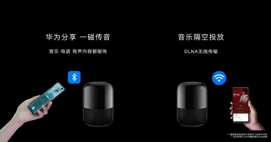 华为AI音箱2发布:内置电池,音质全方位提升
