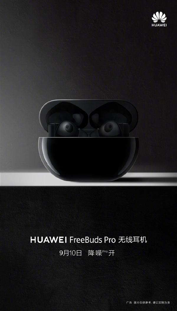 华为新旗舰TWS耳机FreeBuds Pro官宣:降噪升级、9月10日发布