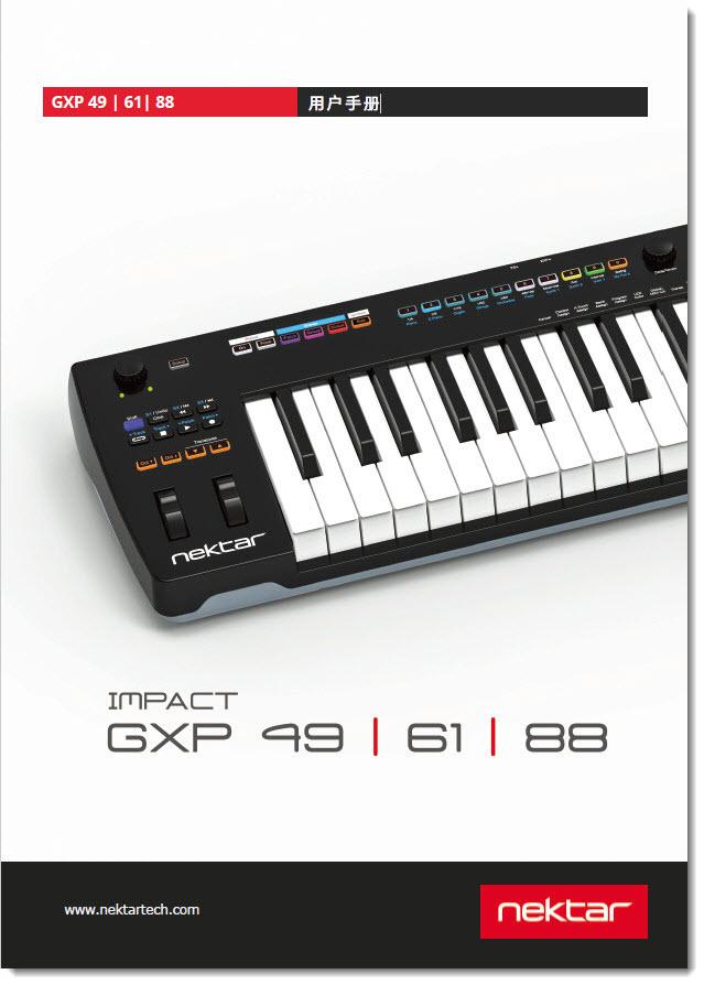 Nektar Impact GXP 键盘中文说明书下载