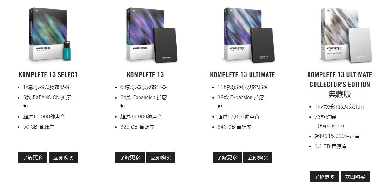 Native Instruments 推出 KOMPLETE 13