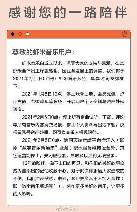 虾米音乐宣布关停:网友泪崩 一代人的音乐回忆落幕
