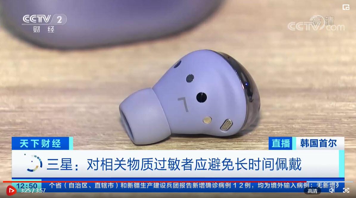 三星新款耳机疑似引发耳部炎症,多人中招!