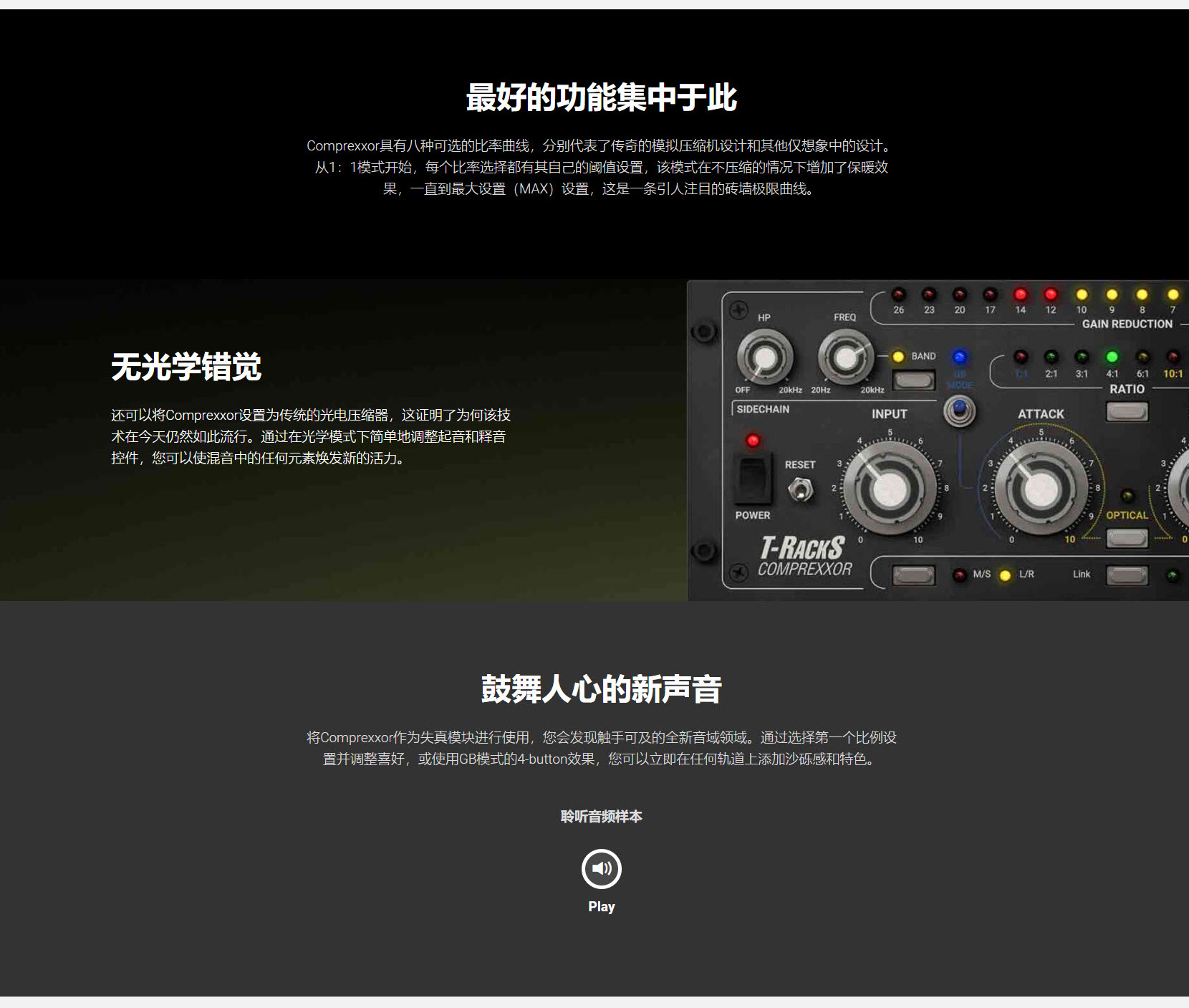 IK Multimedia 发布 T-RackS Comprexxor