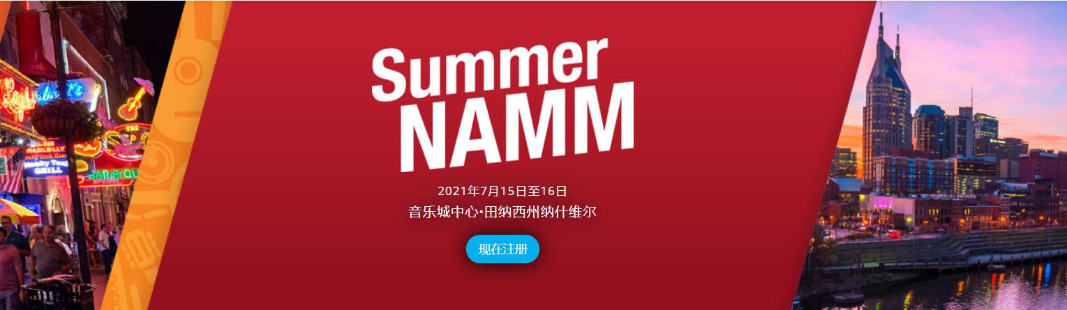 2021年夏季NAMM展会即将回归(视频)