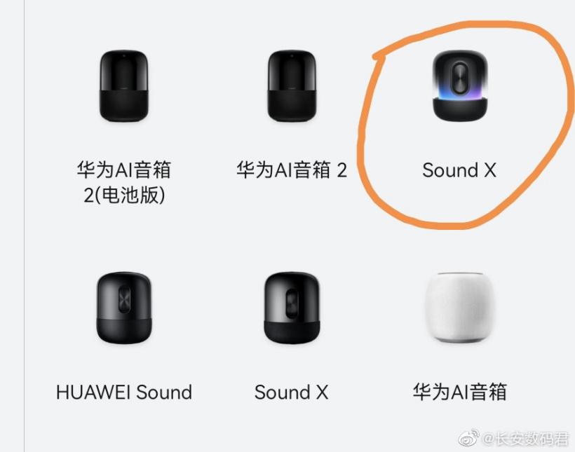新一代华为Sound X音箱曝光:新增RGB氛围灯