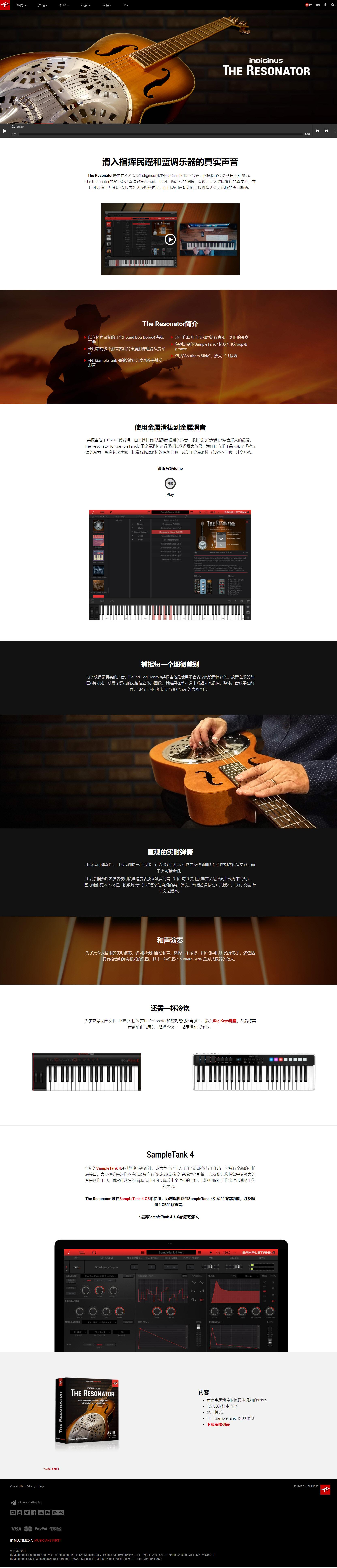 IK Multimedia 发布可用于 SampleTank 的 Resonator 滑音吉他